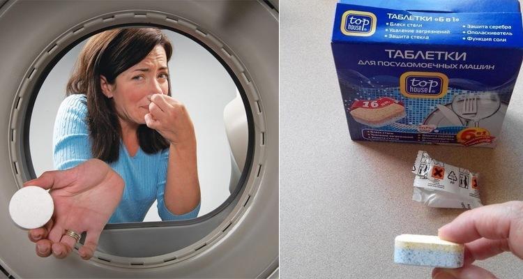 Очищение таблетками для посудомоек