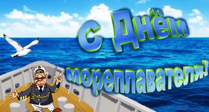 международный день моряка поздравление