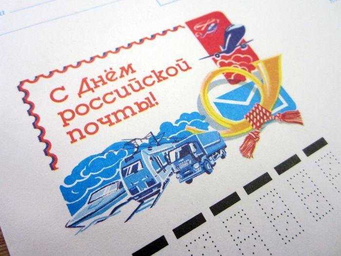 праздник российской почты