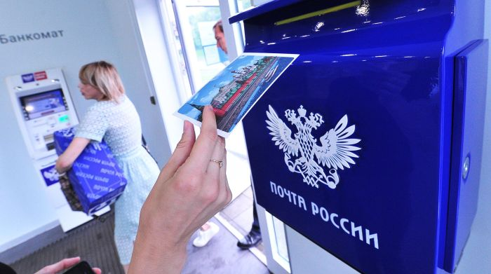 дата дня работника почты