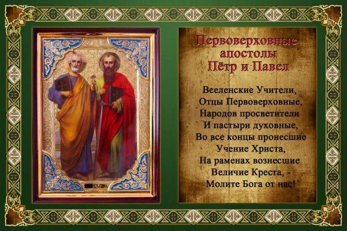 православный день петра по старому стилю