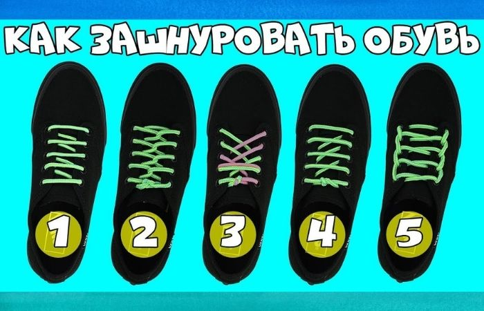 завязать шнурки на кроссовках