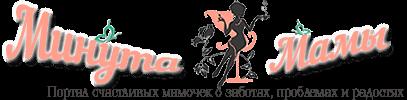 Логотип сайта Минута мамы
