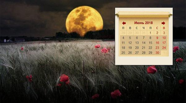 Лунный календарь на июнь