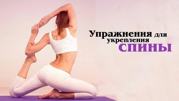 Укрепление мышц спины и поясницы