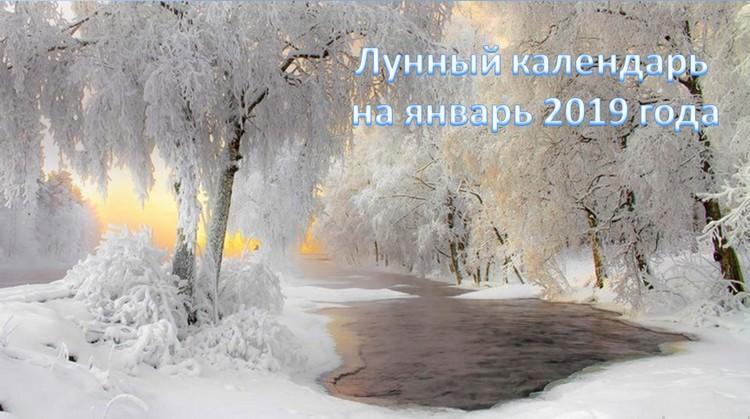 Лунный календарь на январь 2019 года фазы Луны благоприятные дни