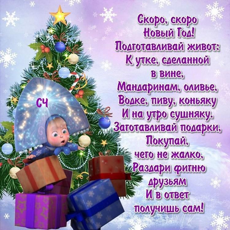 Стихи на новый год пусть будет