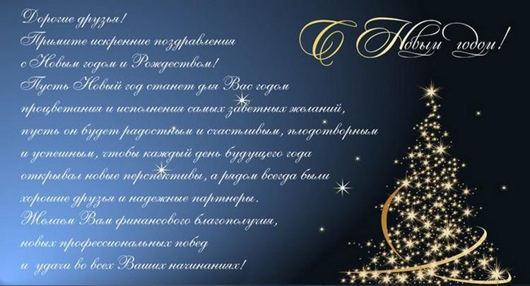 Новогодние поздравление в прозе для партнеров