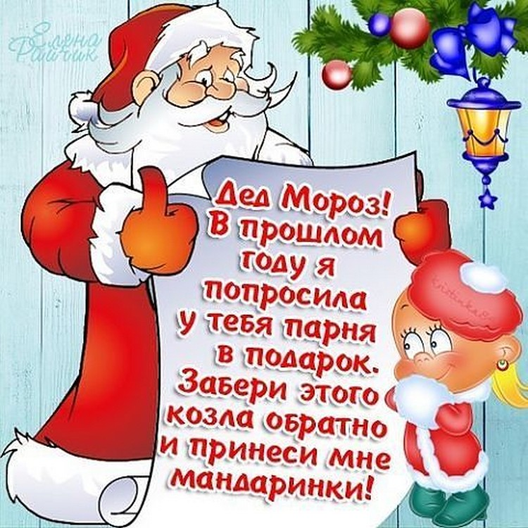 Прикольные поздравления для нового года с подарками