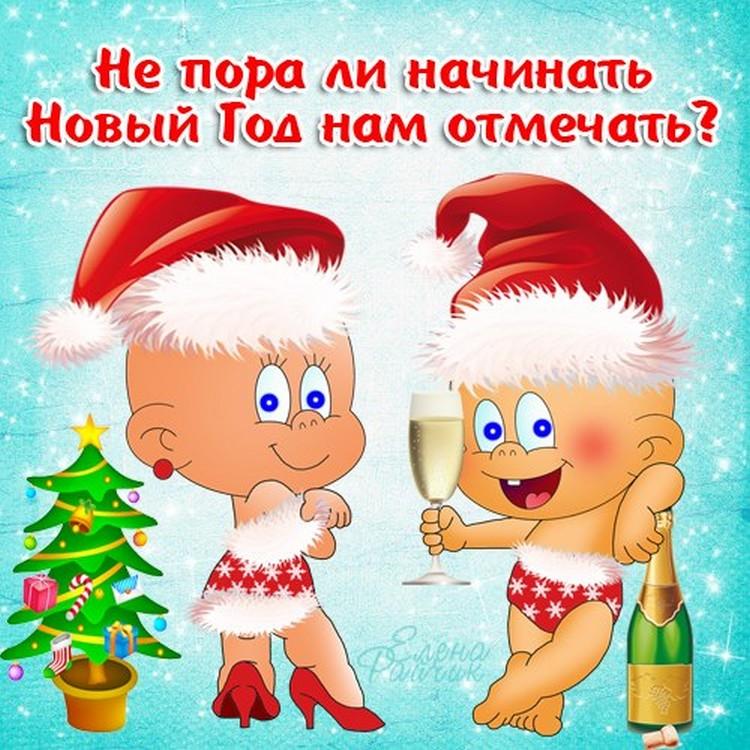Поздравления, открытка с новым годом с приколом