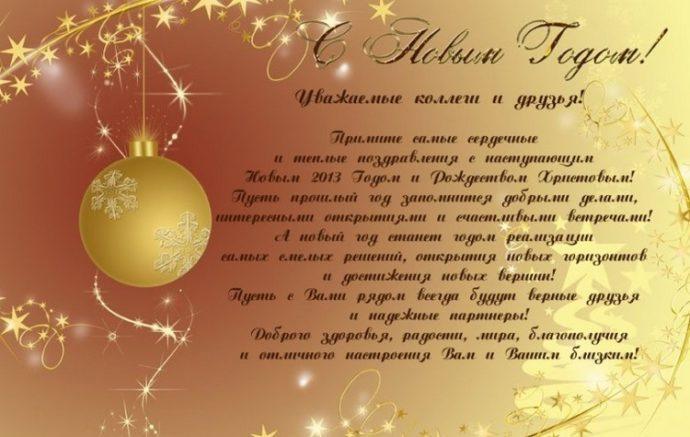 Официальная открытка с новым годом