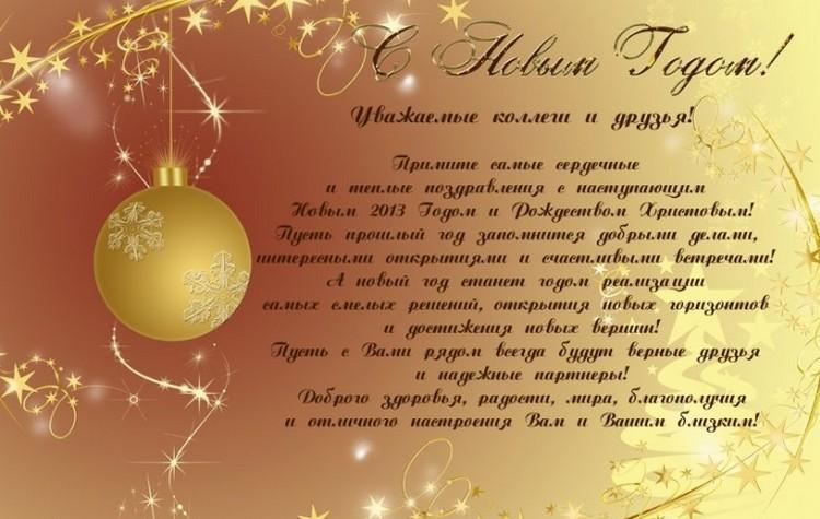 Поздравление с новым годом для открытки в прозе, книги
