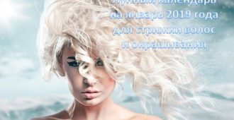 Лунный календарь на январь 2019 года для стрижки волос и окрашивания