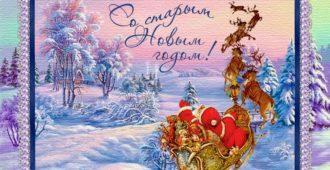 анимационные открытки со старым новым годом