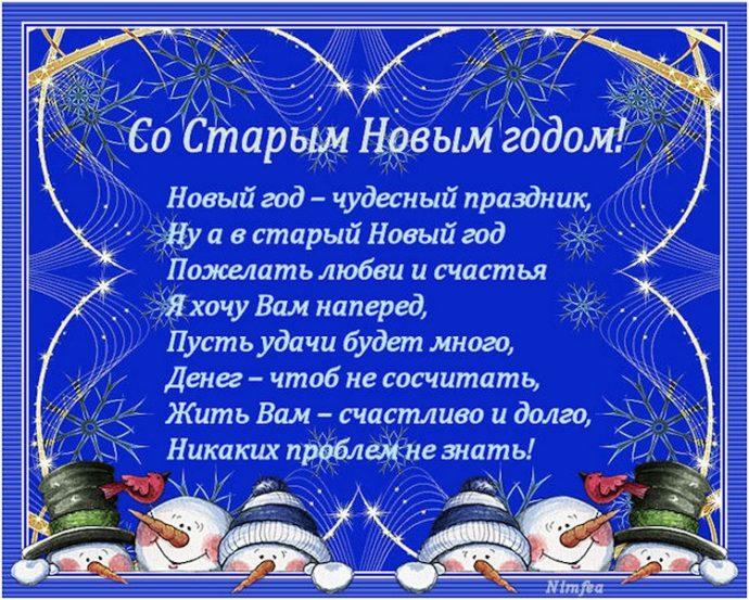 Прикольные открытки со Старым Новым годом 2019