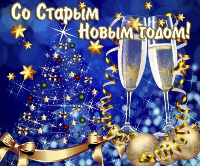 Прикольные открытки со Старым Новым годом 2020