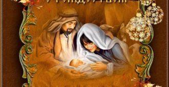 Поздравления с Рождеством Христовым: красивые, своими словами