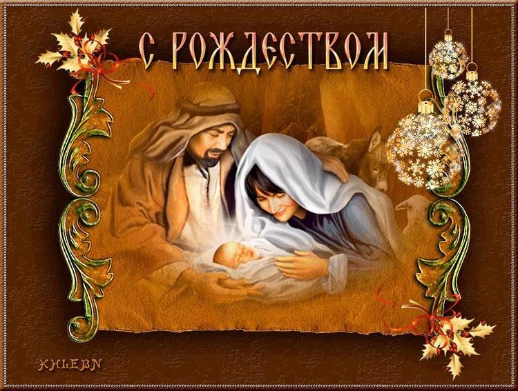 Ватсап открытки с рождеством христовым