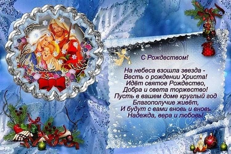 поздравление с рождеством картинки со стихами здесь