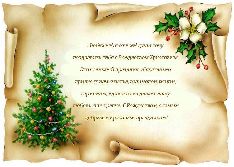 Стихи на открытках с рождеством, 2019 стародуб