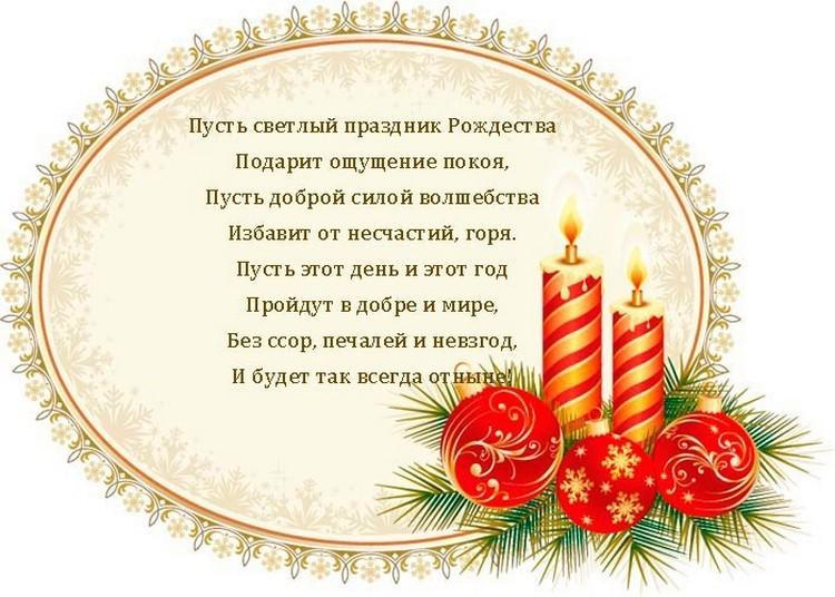 Стихи для поздравления с рождеством