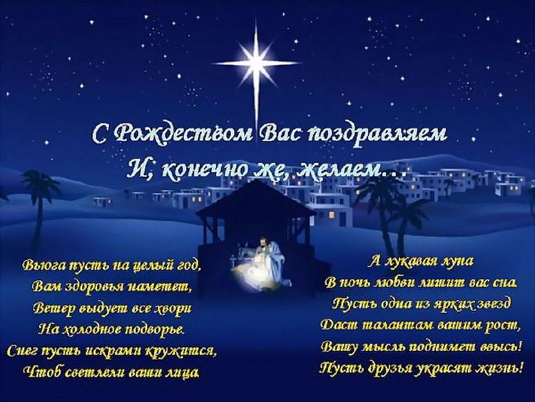 Поздравление с рождеством христовым стихотворение