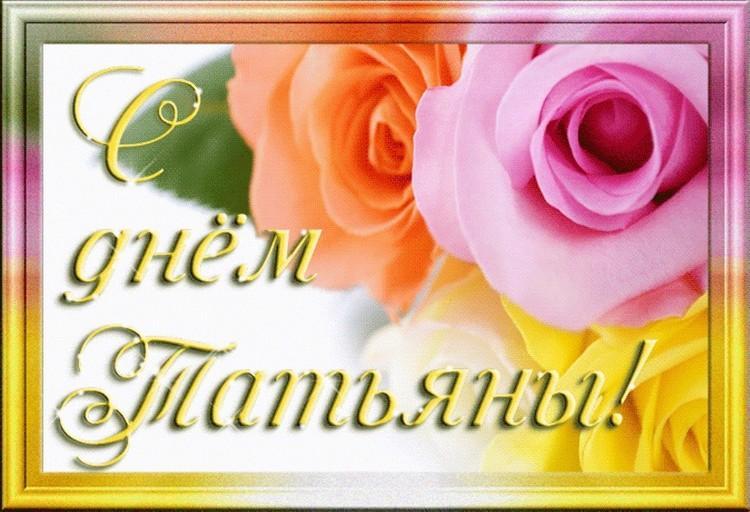 Когда будет Татьянин день в 2019 году в России