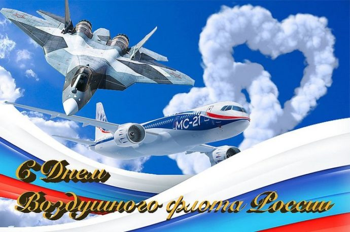 Когда будет День Воздушного флота в 2019 году в России