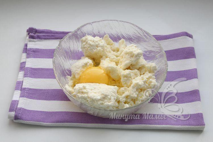 Соединяем творог с одним яйцом