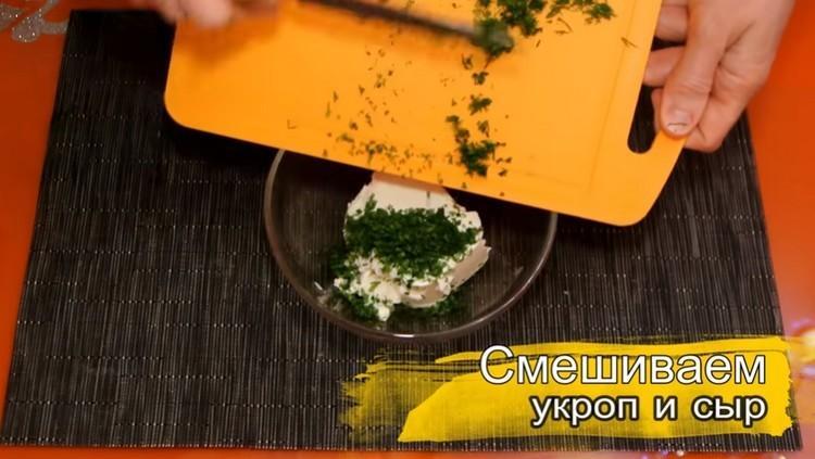 Смешивают укроп с сыром