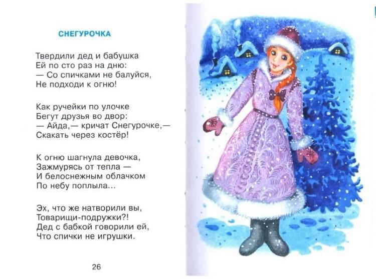 стихи про снегурочку закарпатье государственный санаторий