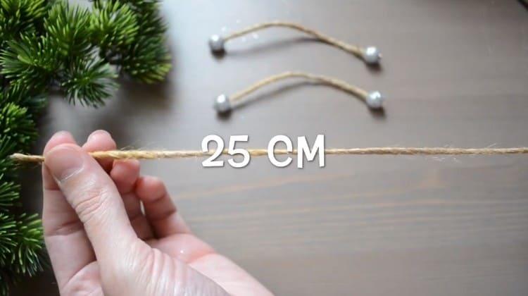Отрезаем джут длиной 25 см