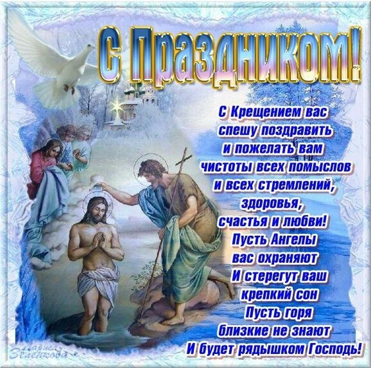 остывшем картинка с праздником крещения господня фотографии диптих используется