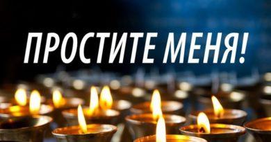Прощеное воскресенье в 2020 году какого числа у православных