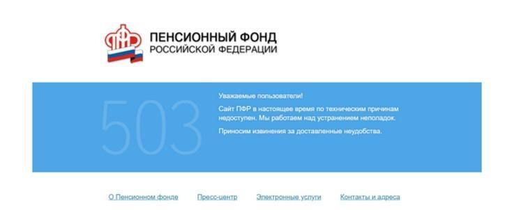 Почему не работает сайт ПФР 1 апреля 2020 года: последние новости