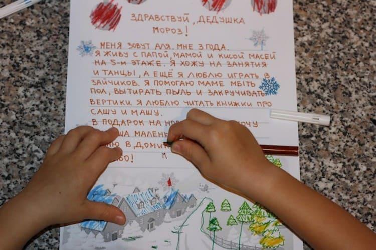 Пишем письмо в маленьким ребенком