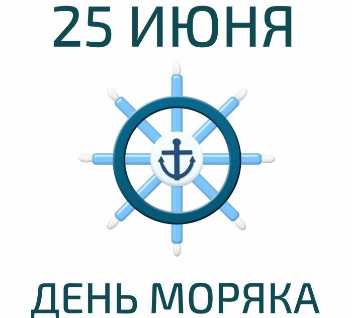 когда день моряка 2021