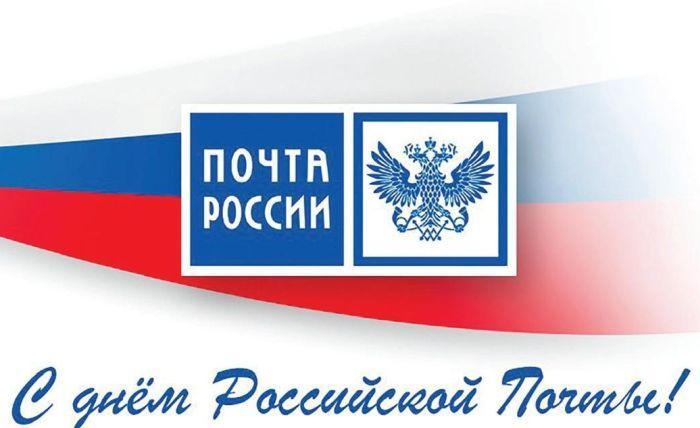 день почты россии 2021