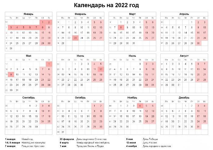 официальные выходные, календарь